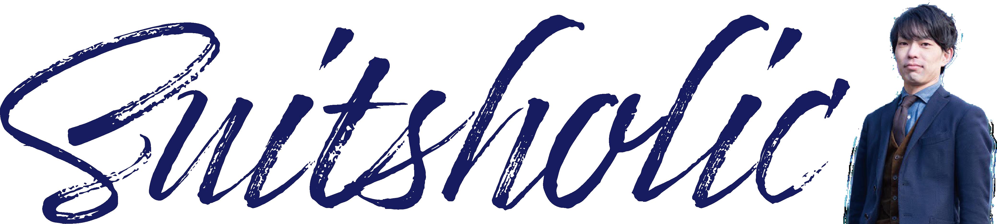 Suitsholic|スーツホリック